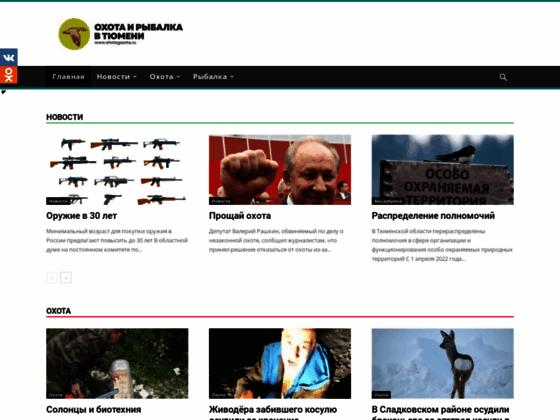 Скриншот сайта ohotagazeta.ru