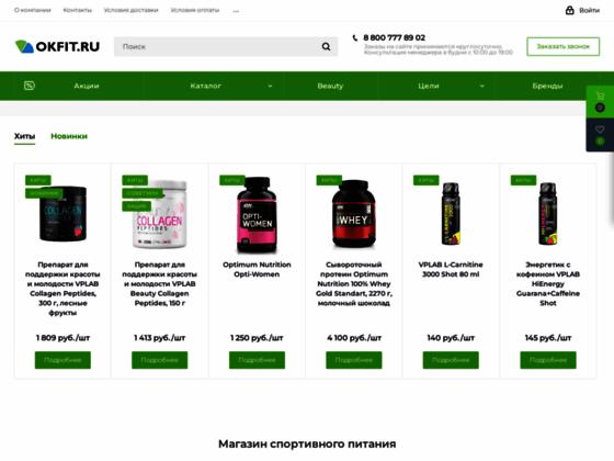 Скриншот сайта okfit.ru