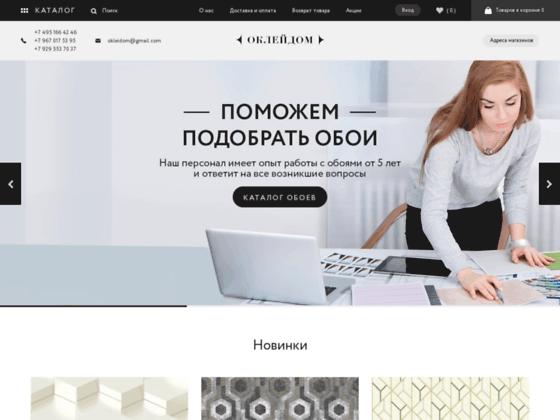 Скриншот сайта okleidom.ru