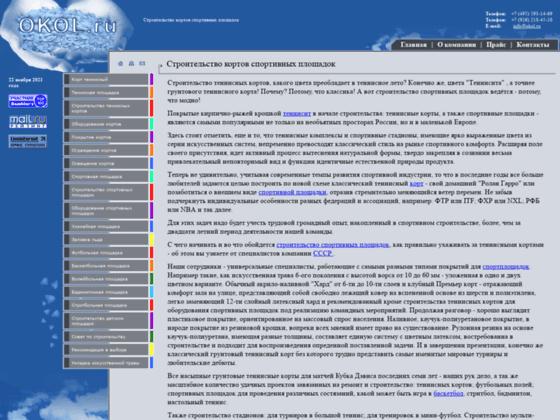 Скриншот сайта okol.ru