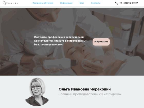 Скриншот сайта oldema.ru