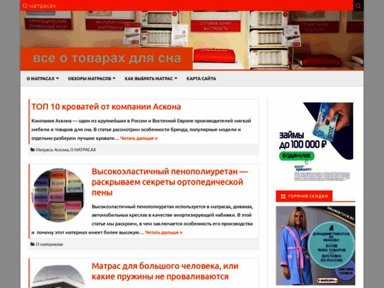 Скриншот сайта omatrasah.ru