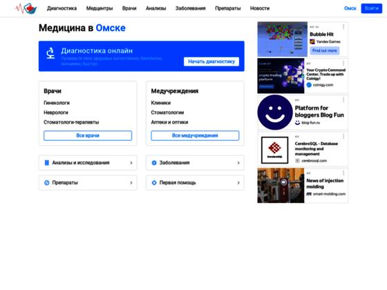 Скриншот сайта online-diagnos.ru