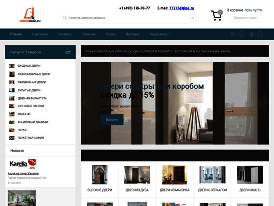 Скриншот сайта onlinedoor.ru