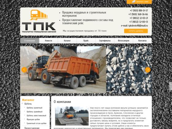 Скриншот сайта oootpk32.ru