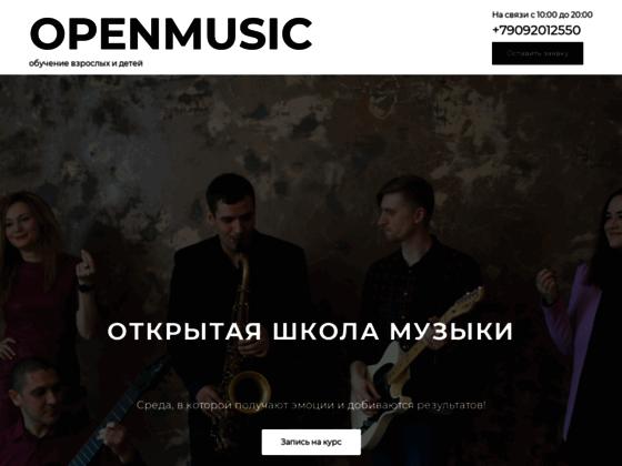 Скриншот сайта opmus.ru