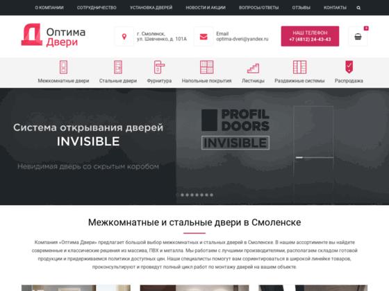 Скриншот сайта optima-dveri.ru