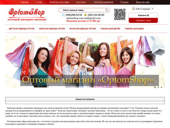 Скриншот сайта optomshop.com.ua
