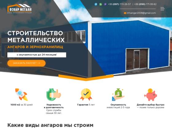 Скриншот сайта oskarmetal.com