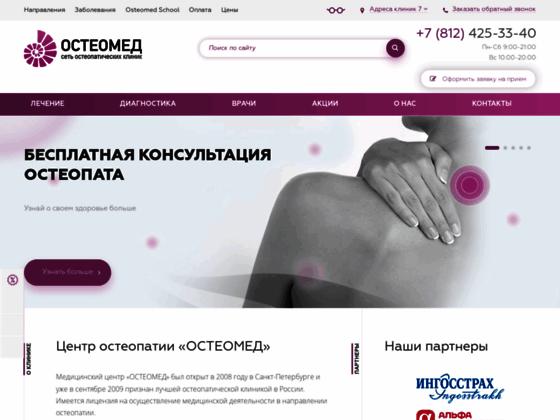 Скриншот сайта osteomed-clinic.ru