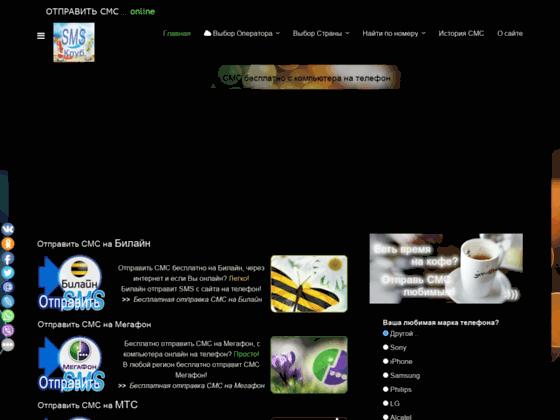 Скриншот сайта otpravit-sms-besplatno.ru