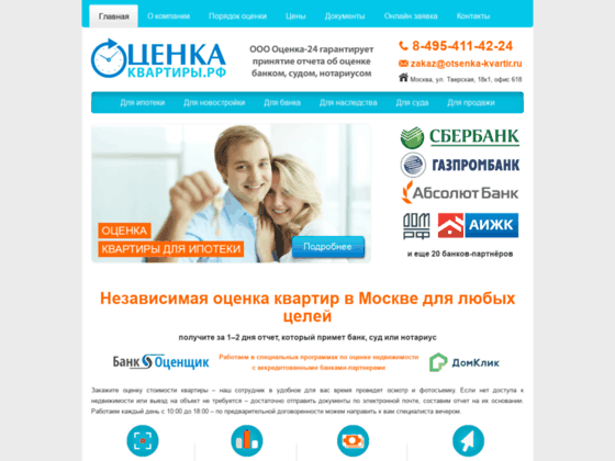 Скриншот сайта otsenka-kvartir.ru