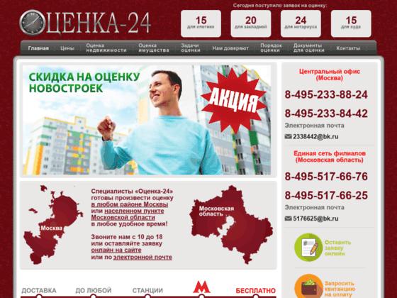 Скриншот сайта otsenka24.ru