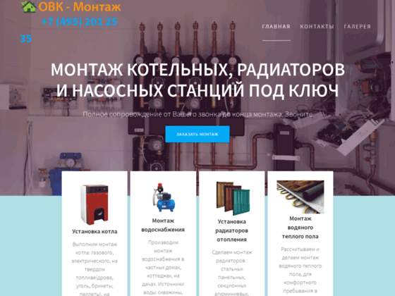 Скриншот сайта ovk-mo.ru