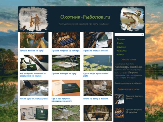 Скриншот сайта oxotnik-rybolov.ru