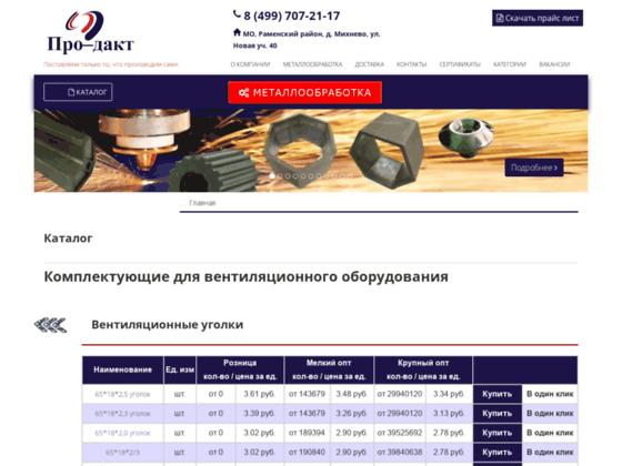 Скриншот сайта p-duct.ru