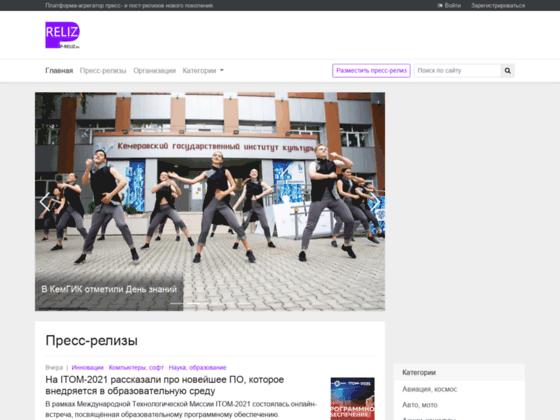 Скриншот сайта p-reliz.ru