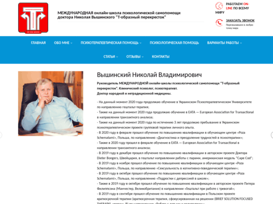 Скриншот сайта pa-okr.com