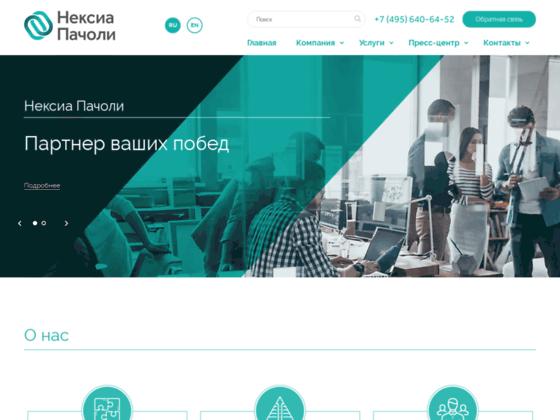 Скриншот сайта www.pacioli.ru