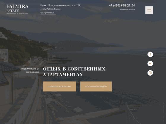 Скриншот сайта www.palmira-estate.com