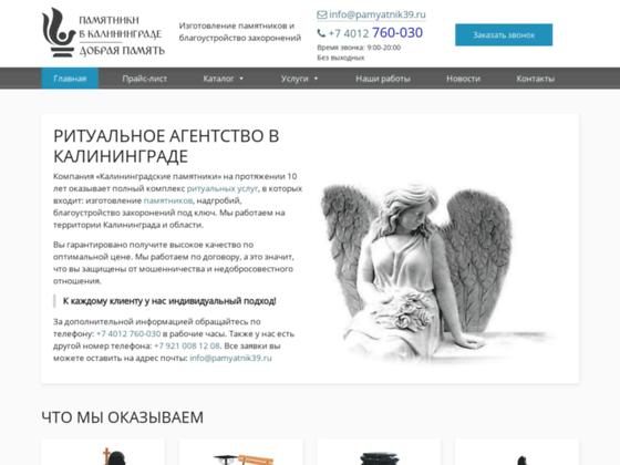 Скриншот сайта pamyatnik39.ru