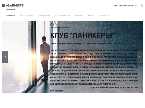 Скриншот сайта www.panikerov.net
