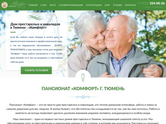 Скриншот сайта pansionat-komfort.ru