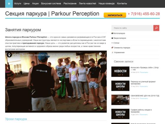 Скриншот сайта parkourperception.com