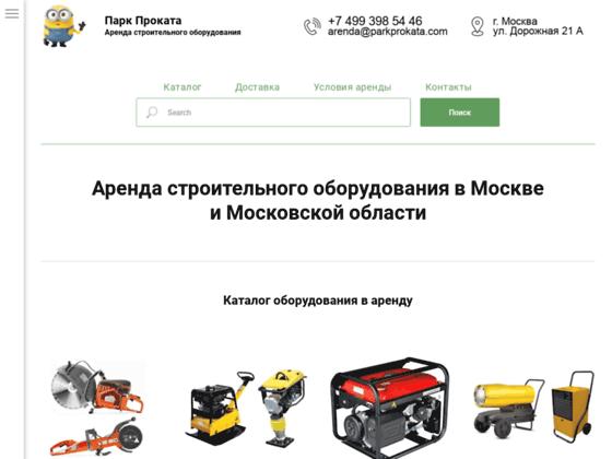 Скриншот сайта parkprokata.com