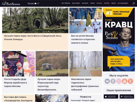 Скриншот сайта parkseason.ru