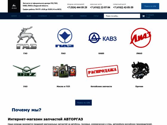 Скриншот сайта parts.avtorgaz.ru