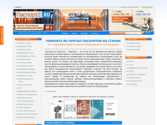 Скриншот сайта www.pasportz.ru