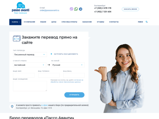 Скриншот сайта passoavanti.ru