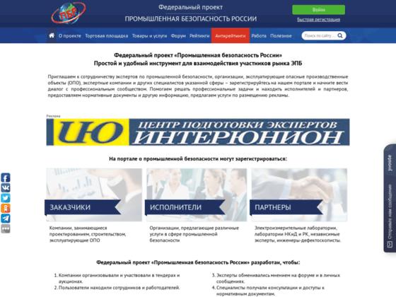 Скриншот сайта pbross.ru