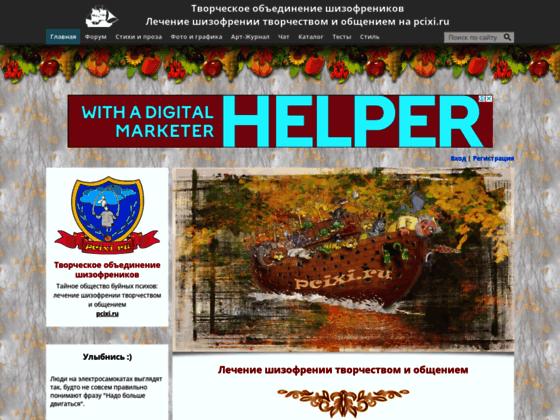 Скриншот сайта pcixi.ru