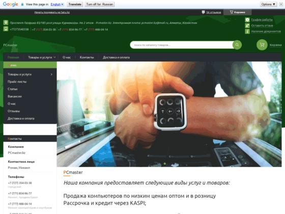 Скриншот сайта pcmaster.kz