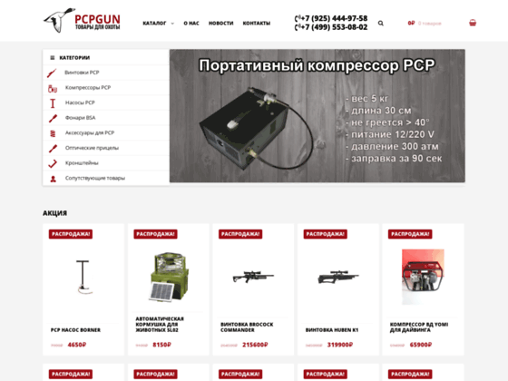 Скриншот сайта pcpgun.ru