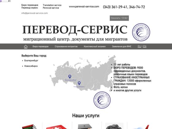 Скриншот сайта www.perevod-service.com