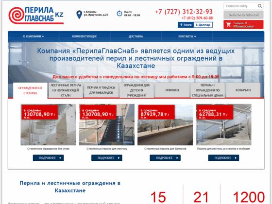 Скриншот сайта perilaglavsnab.kz