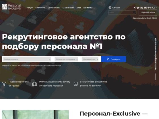 Скриншот сайта www.personal-exclusive.ru