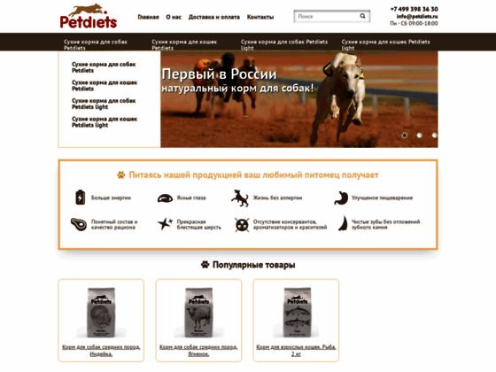 Скриншот сайта petdiets.ru