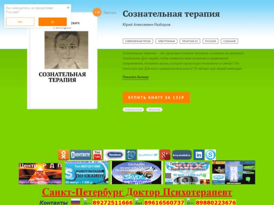 Скриншот сайта peterburgdoktor.ucoz.ru