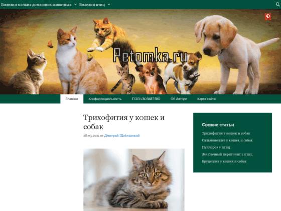 Скриншот сайта petomka.ru