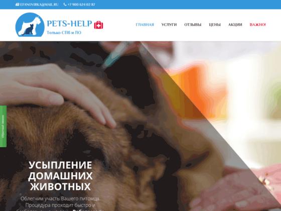 Скриншот сайта www.pets-help.spb.ru