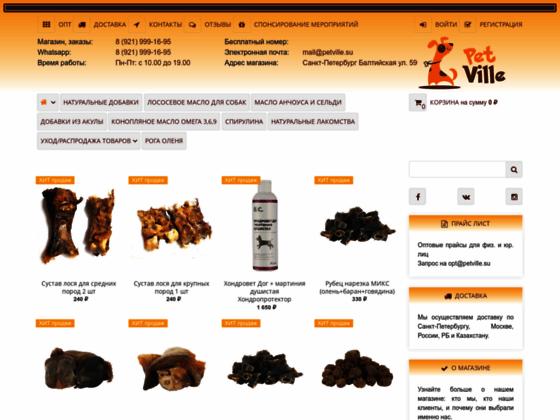 Скриншот сайта petville.su