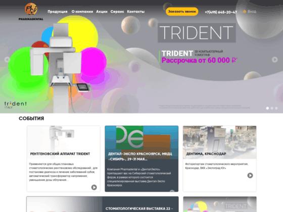Скриншот сайта www.pharma-dental.ru