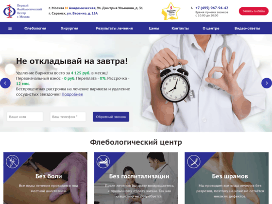 Скриншот сайта phlebo1.ru