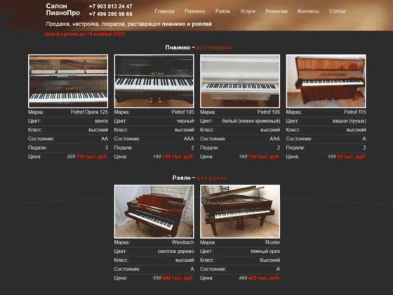 Скриншот сайта pianopro.ru