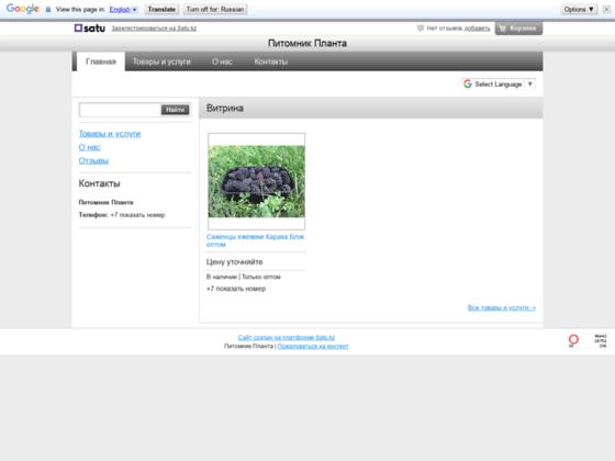 Скриншот сайта pitomnik-planta.satu.kz