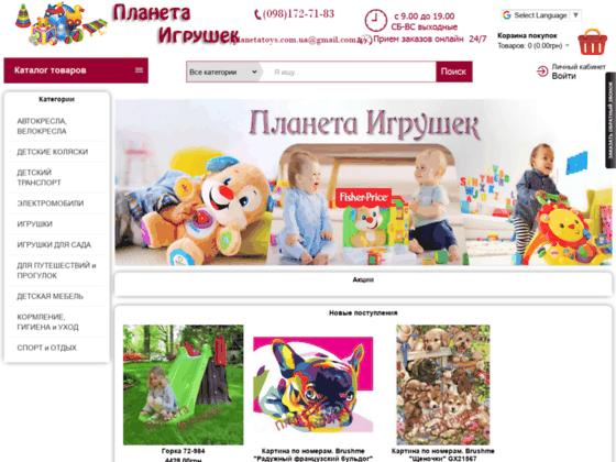 Скриншот сайта planetatoys.com.ua
